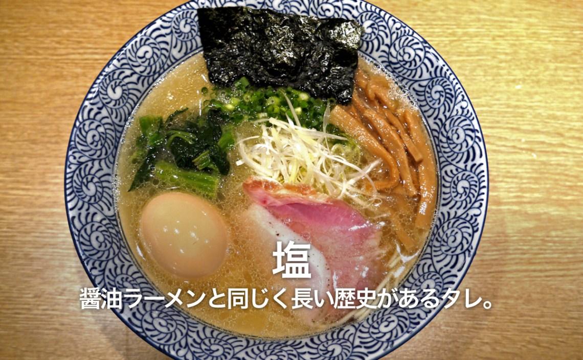 menu_salt