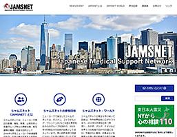JAMSNET,Japanese Medical Support Network