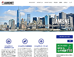 JAMSNET,Japanese Medical Support Network