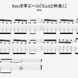 Bassを学ぶ~26『Kickと仲良く』
