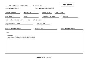DL.File09『レコーディングシート改訂版』