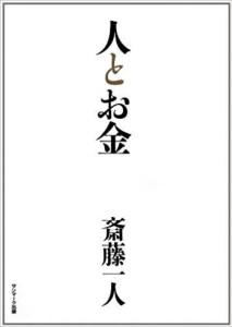 斎藤一人さんの「人とお金」の表紙の画像