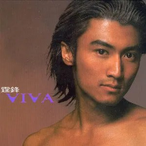 活著Viva - 謝霆鋒 - QQ音樂-千萬正版音樂海量無損曲庫新歌熱歌天天暢聽的高品質音樂平臺!