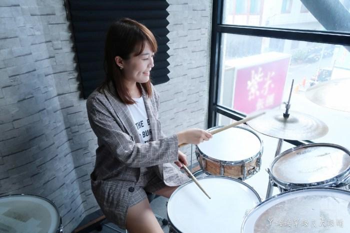 新竹音樂課程推薦|Studio Neo 9,巨城附近音樂工作室!新竹爵士鼓、烏克麗麗、鋼琴、小提琴
