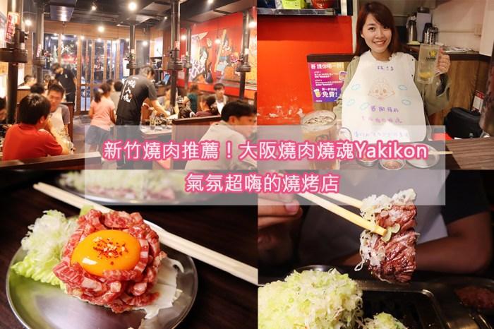 新竹燒肉推薦大阪燒肉燒魂Yakikon,新竹火車站附近美食餐廳!氣氛超嗨的燒烤店,桌邊代烤服務