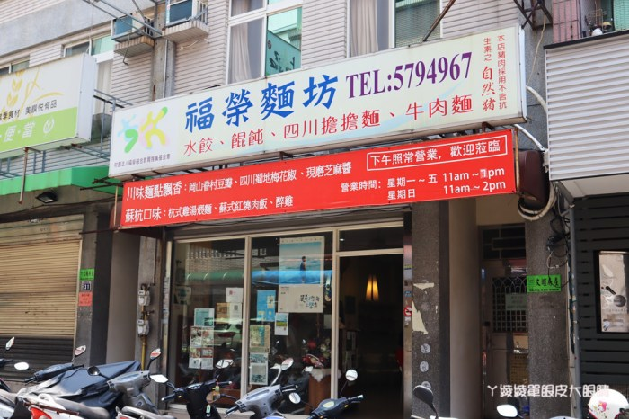 新竹金山街美食推薦福榮麵坊,為身心障礙者堅持苦撐的暖心麵店