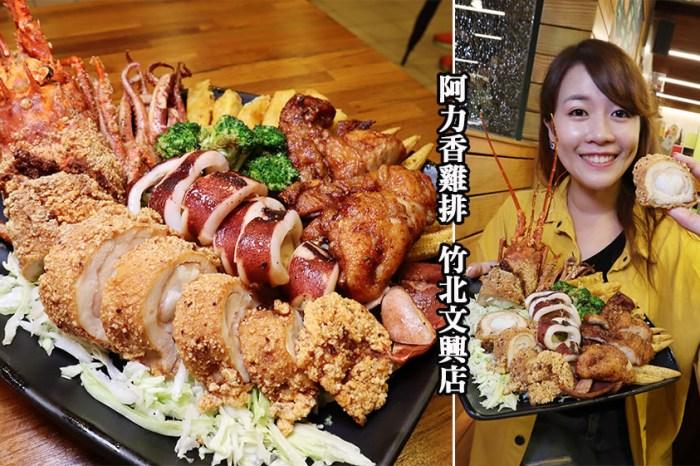 竹北鹽酥雞推薦阿力香雞排竹北文興店,整隻龍蝦包進雞排裡!居酒屋內用座位還有啤酒機跟冰淇淋機