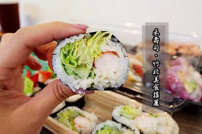 新竹美食推薦禾壽司!竹北外帶外送壽司專門店,必吃酪梨鮮蝦壽司、海大蝦萵苣捲、明太子壽司