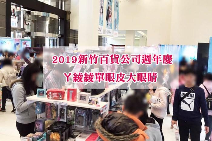 2019年百貨公司週年慶!新竹各大百貨公司時間表、線上DM、檔期最新活動