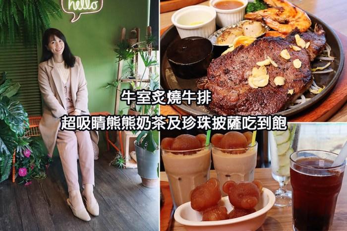 新竹火車站美食|超萌的熊熊奶茶跟珍珠披薩在牛室炙燒牛排!平日299元享用牛排及自助吧吃到飽