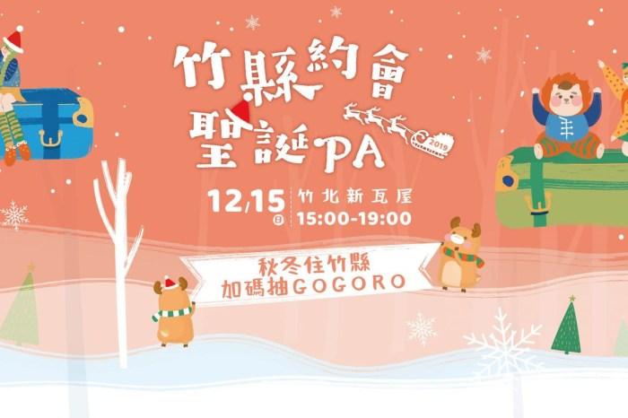 竹縣約會聖誕PA在竹北新瓦屋!創意耶誕市集、爵士音樂、YOYO家族帶動跳、吉祥物聖誕PA