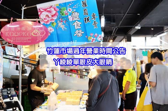 新竹竹蓮市場除夕春節營業時間!2020年竹蓮市場過年營業公告