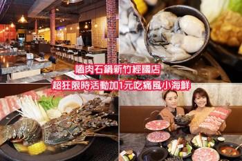 新竹火鍋嗑肉石鍋新竹經國店 一元加購小痛風海鮮拼盤!龍霸王雙人餐一次吃到四種肉品!