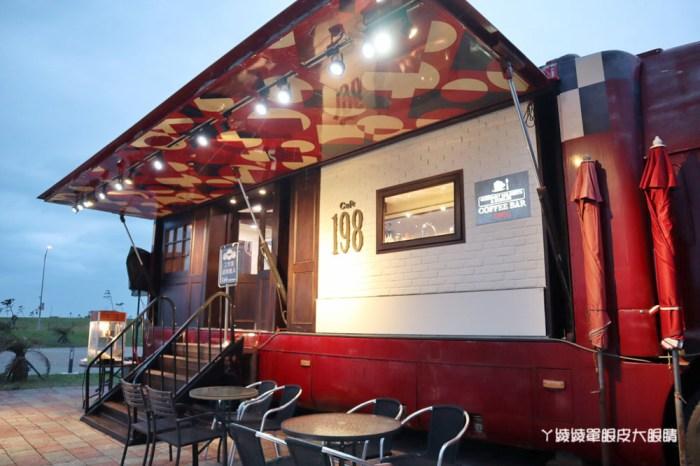 新竹南寮漁港198咖啡車回來囉!南寮漁港新打卡地標,元老級咖啡車正式回歸!營業到凌晨的戶外咖啡店