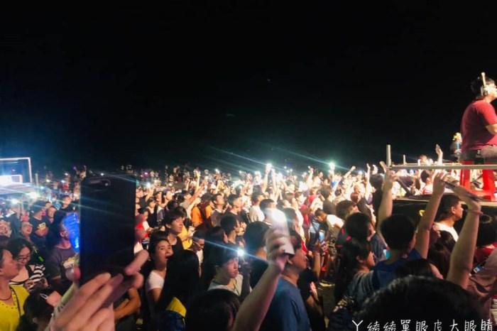 2020竹北新月沙灘海洋音樂嘉年華來了!戶外音樂派對嗨翻天!交通管制接駁車資訊懶人包