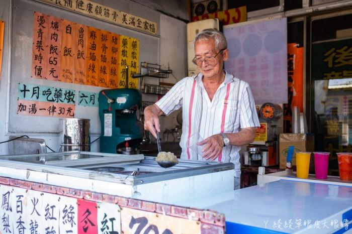 新竹吃冰推薦南寮古早味冰沙!老爺爺賣的古早味冰沙一杯只要三十五元,吃得到果粒的自製冰沙飲品