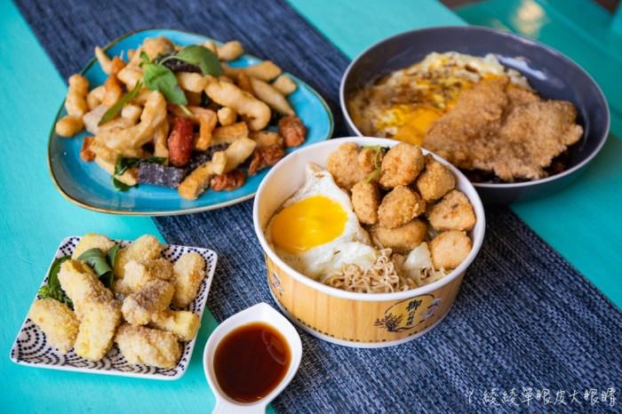 新竹雞排中隊 雞排尬蔥油餅只要六十五元!綜合炸物份量多,外送無骨雞排便當及雞排炒泡麵