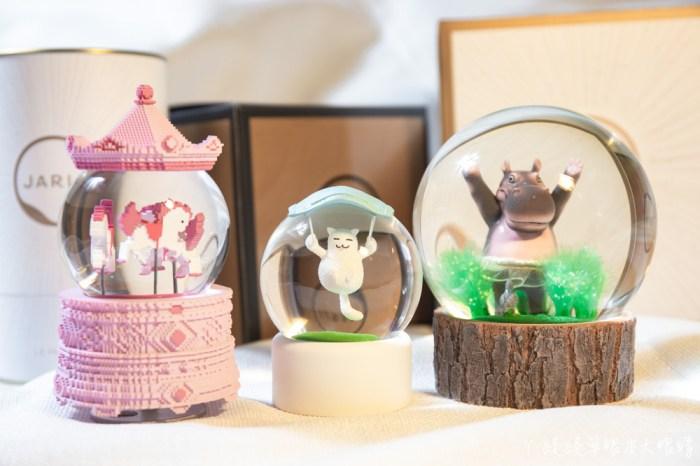 送禮、居家生活布置|JARLL讚爾水晶球音樂盒,2020台灣設計展限定款、像素馬積木風格水晶球音樂盒