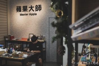新竹手機維修 蘋果大師手機現場快速維修,手機更換電池、螢幕保固等手機維修服務項目