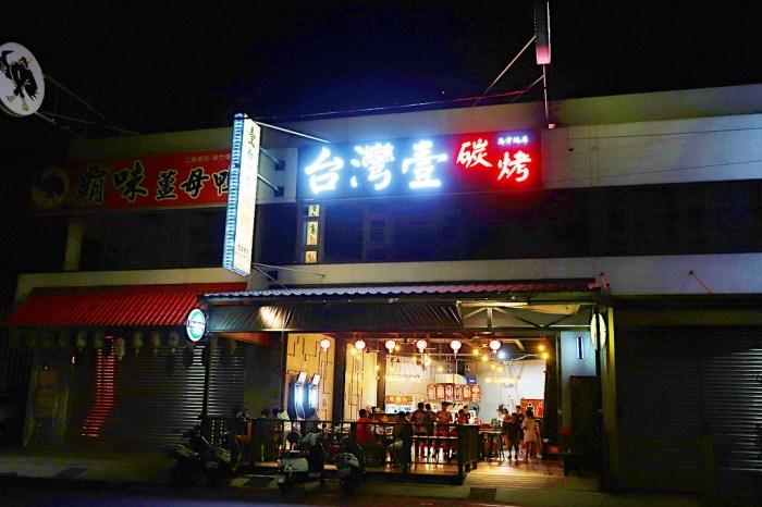 新竹串燒 台灣壹碳烤 忠孝店,新竹深夜聚餐地點