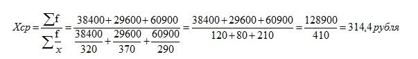 алгоритм расчета средней величины