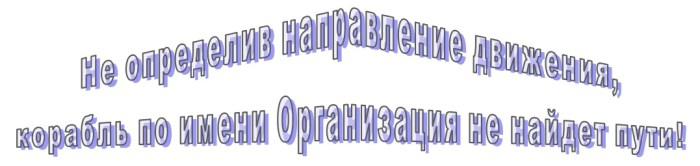 Афоризм планирование ya-prepod.ru