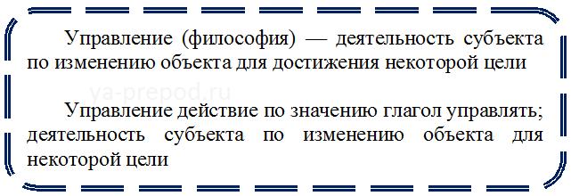 v-chem-razlichie-upravlenie-i-menedzhment-ponyatie-upravleniya