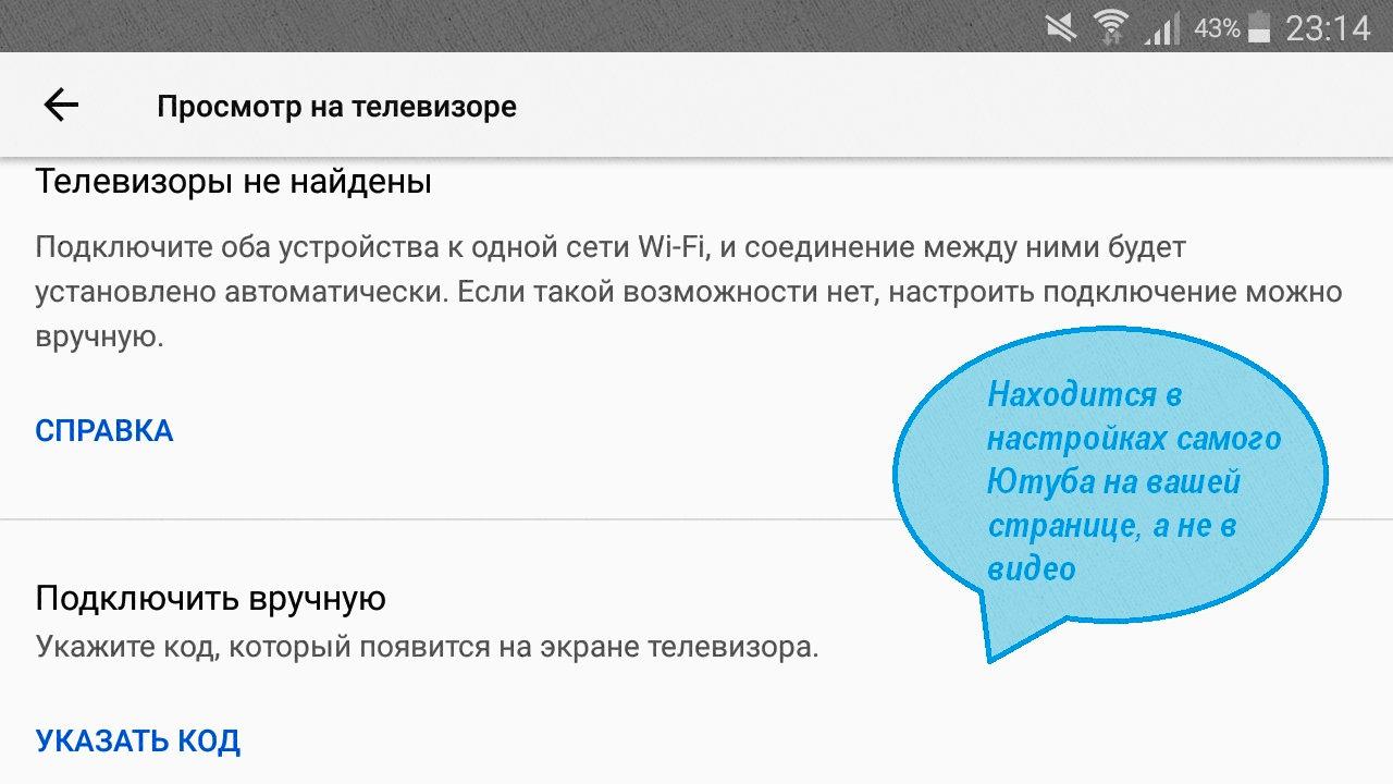 на Samsung перейдите в пункт меню «просмотр на телевизоре»