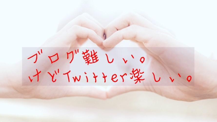 【心の声】「ブログ難しい。けどTwitter楽しい。」の巻