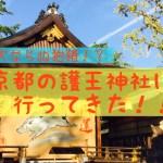狛犬ならぬ狛猪!?京都の護王神社に行ってきた!