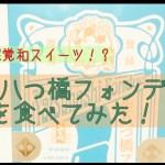 新感覚和スイーツ!?生八つ橋フォンデュを食べてみた!!