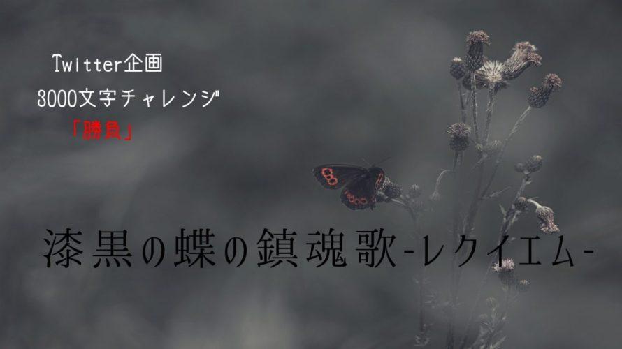 【3000文字チャレンジ】漆黒の蝶の鎮魂歌ーレクイエムー