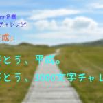 【3000文字チャレンジ】ありがとう平成。ありがとう3000文字チャレンジ。