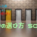 【3000文字チャレンジ】○○の選び方 50音だーーー!!