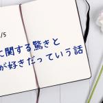 【日記】2019/5/5  暦に関する驚きと月が好きだっていう話