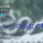 【3000文字チャレンジ】雨ふらしの巫女の物語