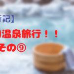 【旅行記】石川県へ温泉旅行!!その9~念願の邂逅!!金沢駅でE7系かがやきを見てきた!!の巻~