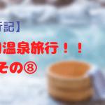 【旅行記】石川県へ温泉旅行!!その8~バイキングで健康的な朝ごはん!!&内灘町総合公園で遊びました!!の巻~