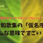 【3000文字チャレンジ】紀貫之のディスり方ハンパないって!!古今和歌集の「仮名序」が色んな意味ですごい!!