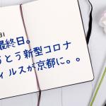 【日記】2020/1/31  とうとう新型コロナウィルスが京都に。。