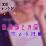 【3000文字チャレンジ】人妻塾講師との個人授業~密室での抱擁~