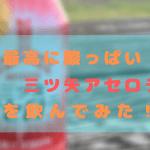 【自販機】最高に酸っぱい!?三ツ矢アセロラを飲んでみた!!【限定】