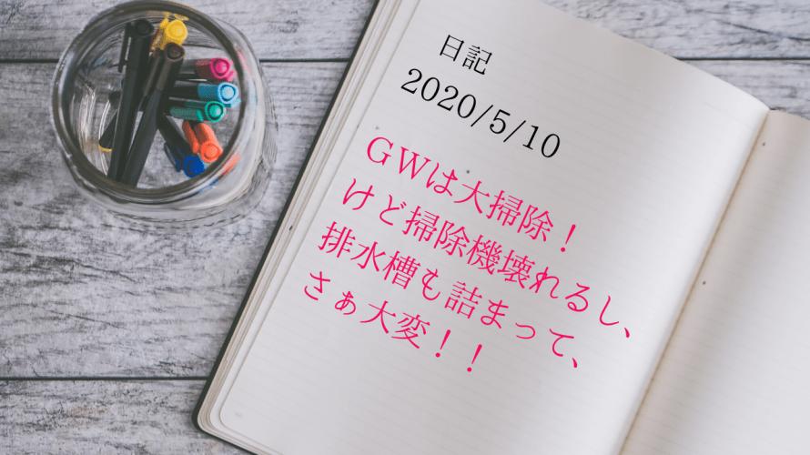 【日記】2020/5/10 GWは大掃除!けど掃除機壊れるし、排水槽も詰まって、さぁ大変!!