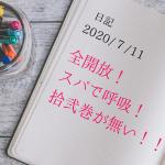 【日記】2020/7/11 全開放!スパで呼吸!拾弐巻が無い!!