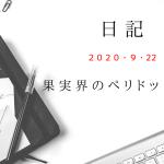 【日記】2020/9/22 果実界のぺリドットやー!!