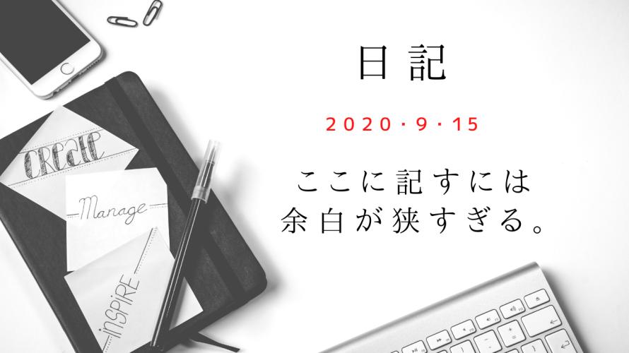 【日記】2020/9/15 ここに記すには余白が狭すぎる。
