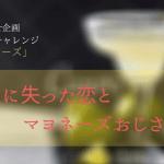 【3000文字チャレンジ】秋に失った恋とマヨネーズおじさん