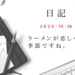 【日記】2020/10/26 ラーメンが恋しくなる季節ですね。