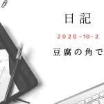 【日記】2020/10/2 豆腐の角で。