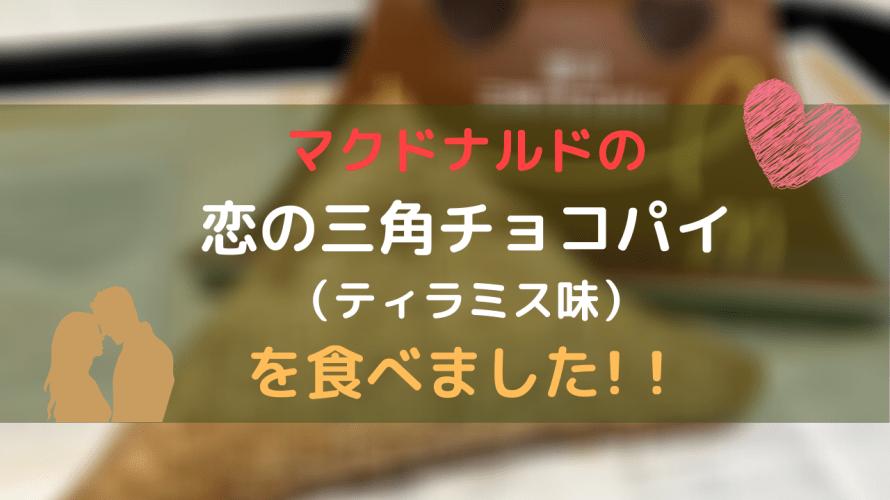 【食べた!】マクドナルドの「恋の三角チョコパイ(ティラミス味)」を食べました。